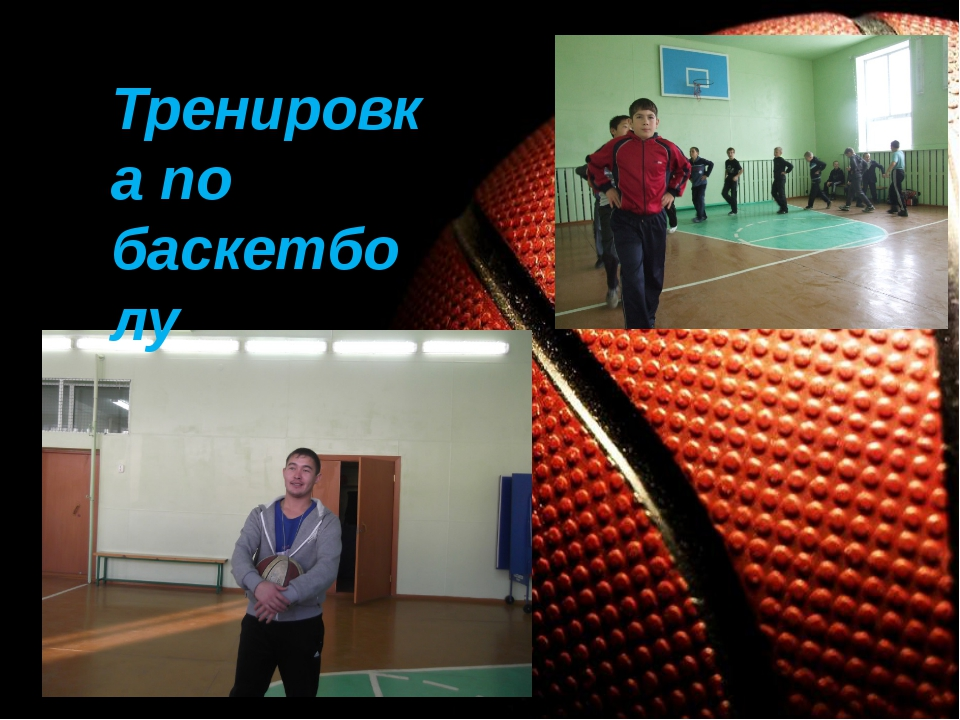 Тренировка по баскетболу