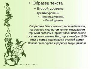 У подножия белоснежных вершин Кавказа, на могучем скалистом кряже, омываемом