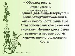 Однако до Санкт-Петербурга и Императорской академии в жизни юного Коста была