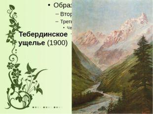 Тебердинское ущелье(1900)