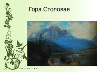 Гора Столовая