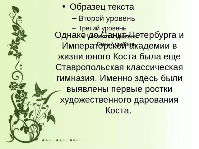 Однако до Санкт-Петербурга и Императорской академии в жизни юного Коста была...