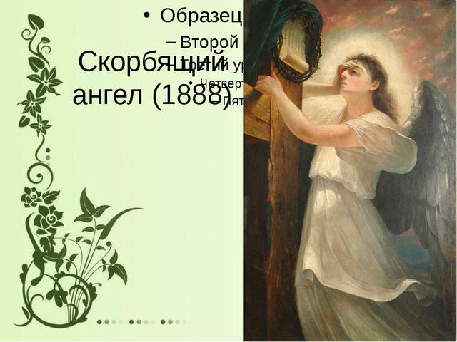 Скорбящий ангел (1888)