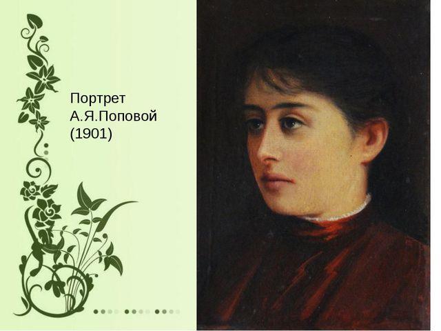 Портрет А.Я.Поповой (1901)