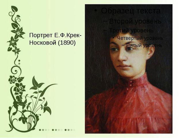 Портрет Е.Ф.Крек-Носковой (1890)