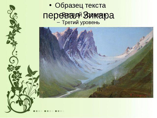перевал Зикара