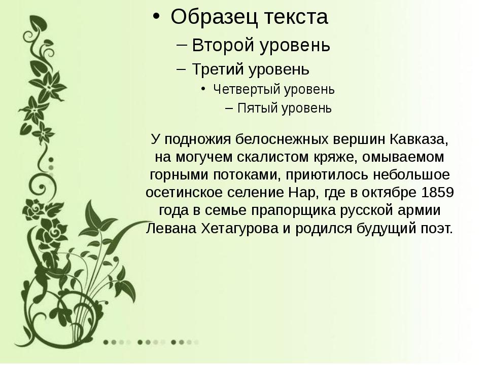 У подножия белоснежных вершин Кавказа, на могучем скалистом кряже, омываемом...