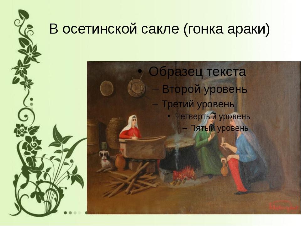 В осетинской сакле (гонка араки)