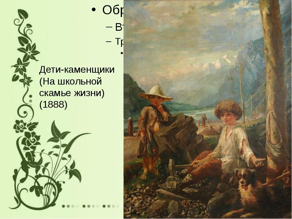 Дети-каменщики (На школьной скамье жизни) (1888)