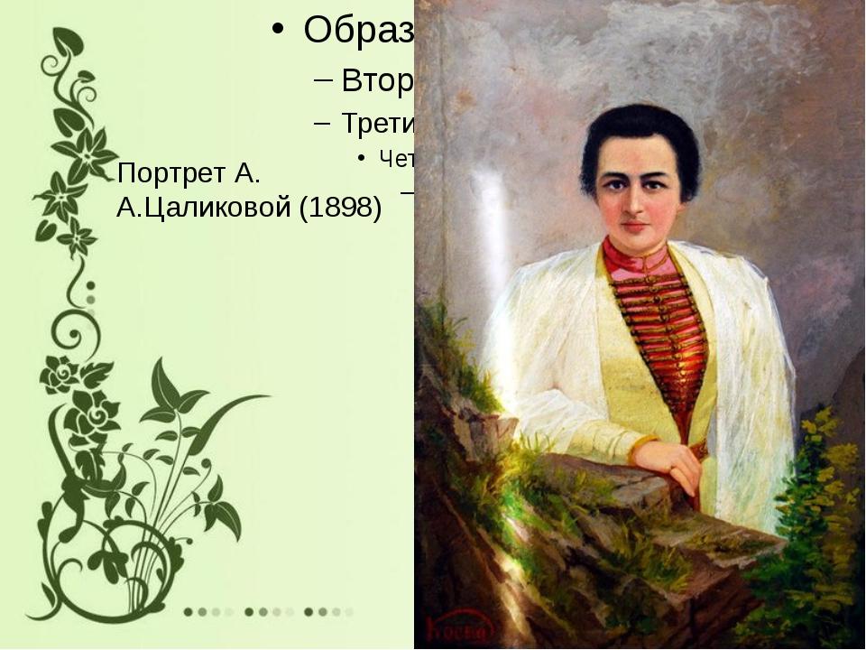 Портрет А. А.Цаликовой (1898)
