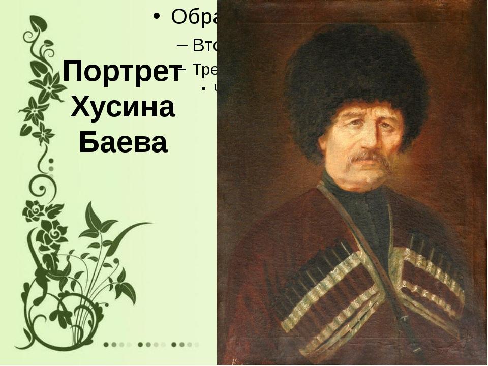 Портрет Хусина Баева