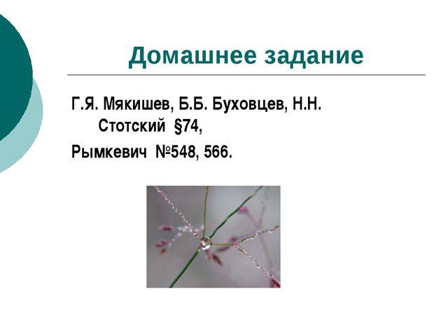 Домашнее задание Г.Я. Мякишев, Б.Б. Буховцев, Н.Н. Стотский§74, Рымкевич№...
