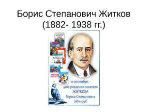 Борис Степанович Житков (1882- 1938 гг.)