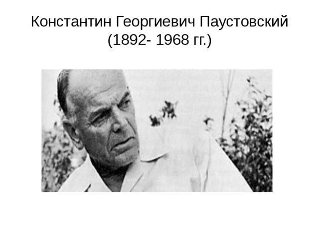 Константин Георгиевич Паустовский (1892- 1968 гг.)