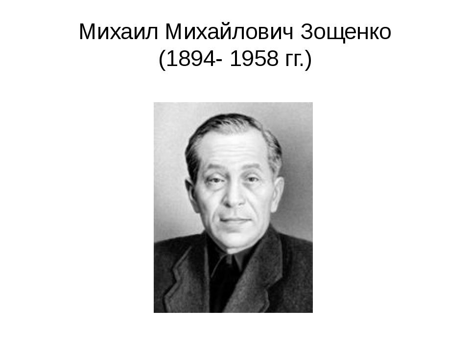 Михаил Михайлович Зощенко (1894- 1958 гг.)