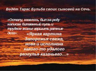 «Остапу, казалось, был на роду написан битвенный путь и трудное знанье вершит