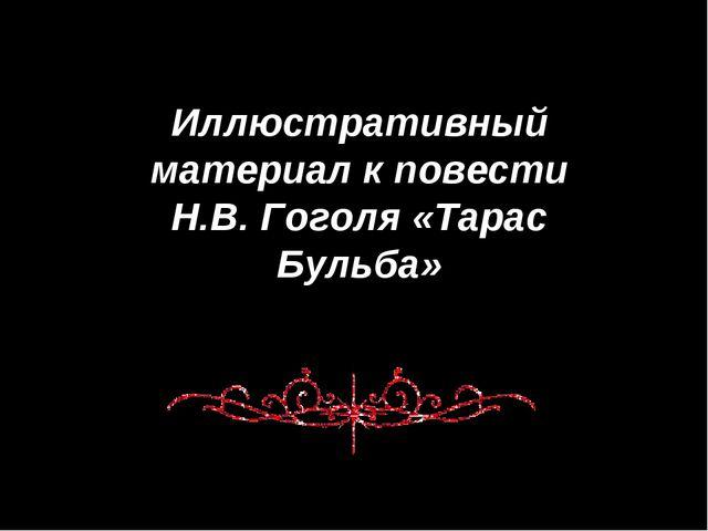 Иллюстративный материал к повести Н.В. Гоголя «Тарас Бульба»