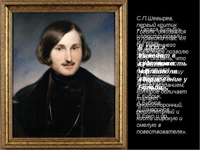 В 1835 г. выходит в свет повесть Н.В. Гоголя «Тарас Бульба». С.П.Шевырев, пер...