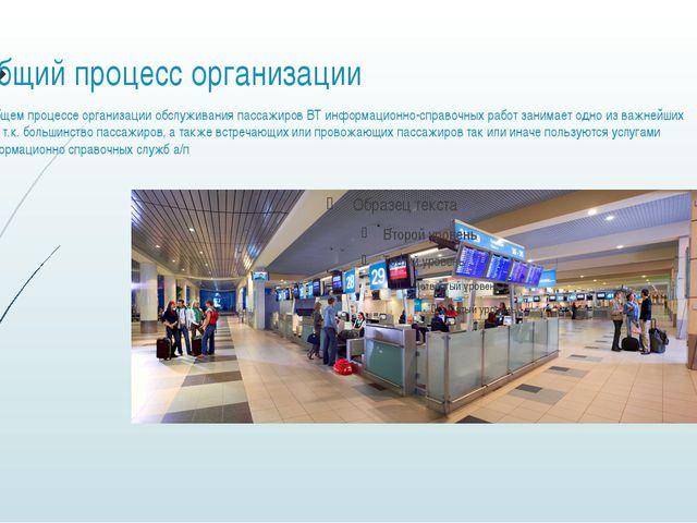 Общий процесс организации В Общем процессе организации обслуживания пассажиро...