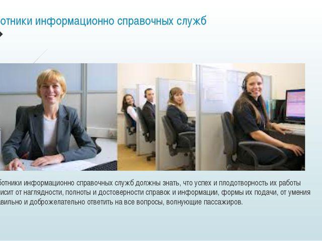 Работники информационно справочных служб Работники информационно справочных с...