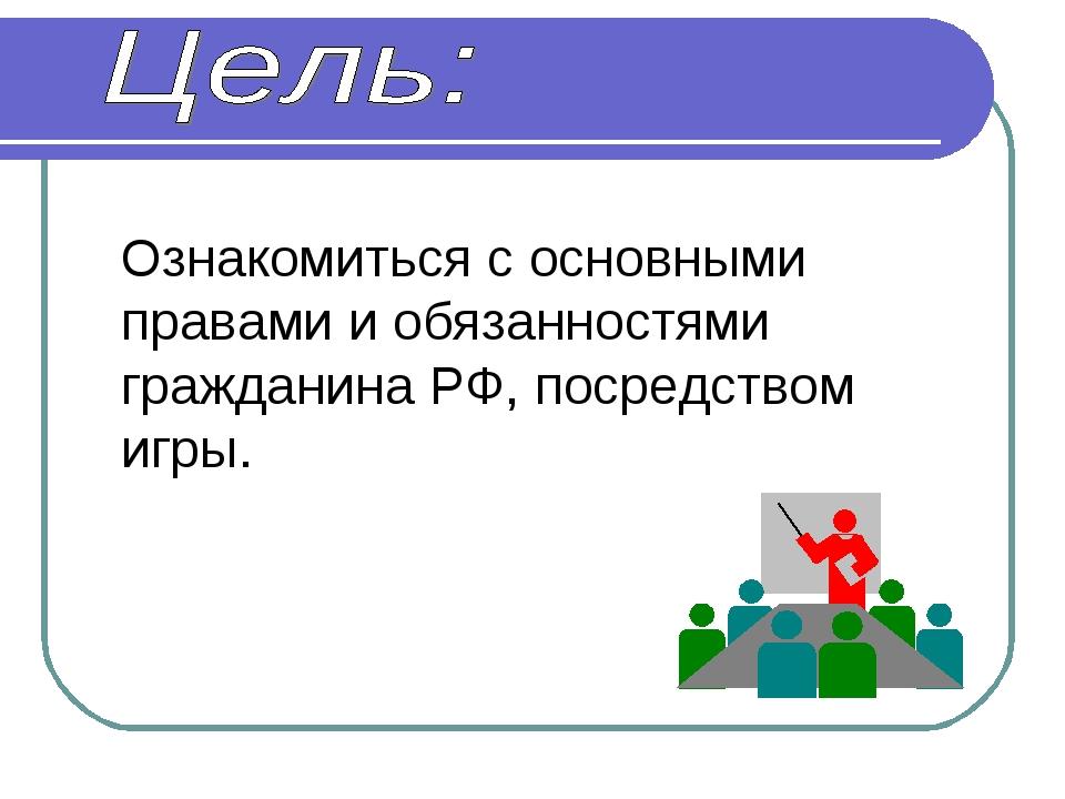 Ознакомиться с основными правами и обязанностями гражданина РФ, посредством и...