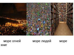море огней море людей море книг