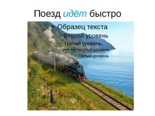 Поезд идёт быстро