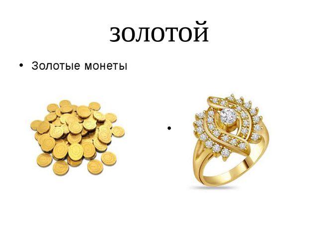 золотой Золотые монеты Золотое кольцо