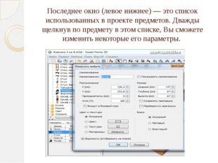 Последнее окно (левое нижнее) — это список использованных в проекте предметов
