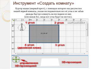 Инструмент «Создать комнату» Курсор мыши (жирный крест), с помощью которого м