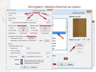Инструмент «Выбор объектов на плане» Двойным кликом на «полу», вызываем окошк