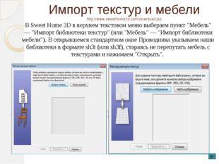Импорт текстур и мебели http://www.sweethome3d.com/download.jsp В Sweet Home