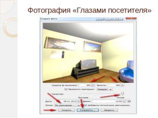 Вывод: Если Вы умеете создавать предметы в 3D редакторах, то, имея под рукой