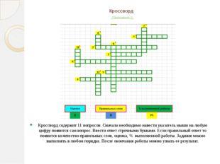 Кроссворд (Приложение 1). Кроссворд содержит 11 вопросов. Сначала необходимо