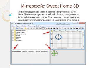 Интерфейс Sweet Home 3D Помимо стандартного меню и панелей инструментов, Swee