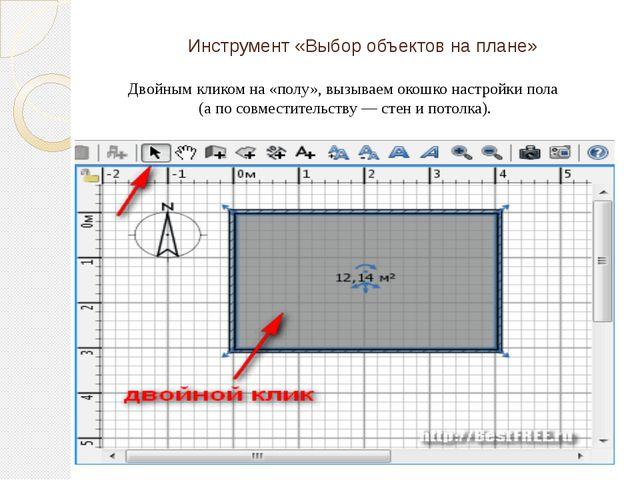 Инструмент «Выбор объектов на плане» Двойным кликом на «полу», вызываем окошк...