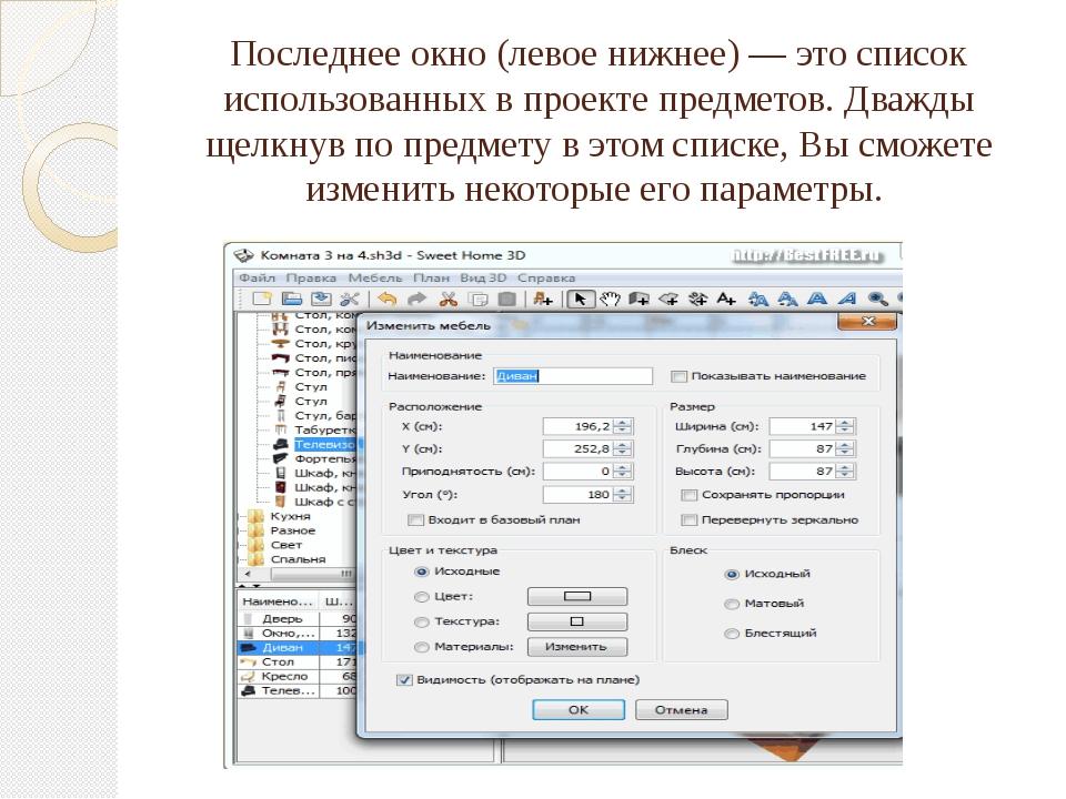 Последнее окно (левое нижнее) — это список использованных в проекте предметов...