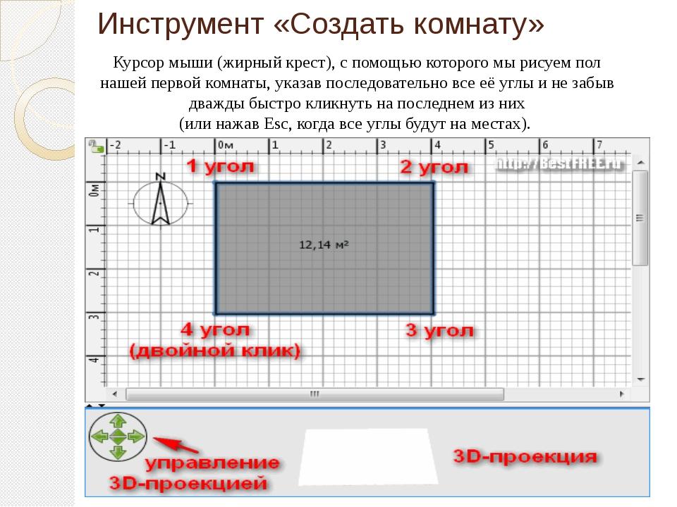 Инструмент «Создать комнату» Курсор мыши (жирный крест), с помощью которого м...