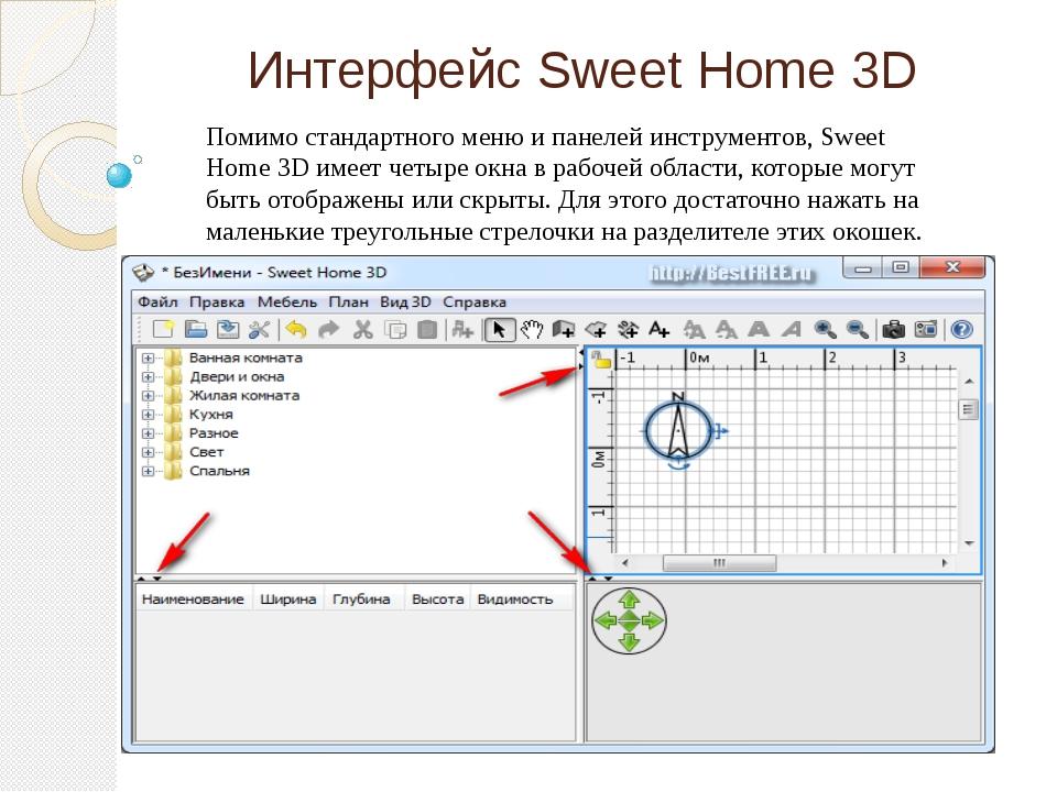 Интерфейс Sweet Home 3D Помимо стандартного меню и панелей инструментов, Swee...