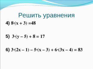 Решить уравнения 4) 8·(x + 3) =48 5) 3·(y – 5) + 8 = 17 6) 3·(2x – 1) – 5·(x