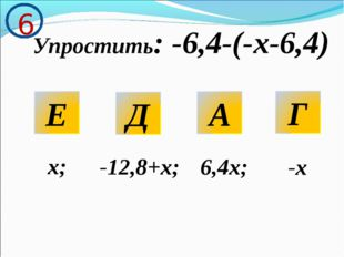 Упростить: -6,4-(-х-6,4) 6