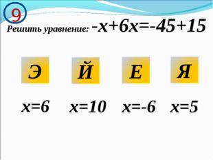Решить уравнение: -х+6х=-45+15 9