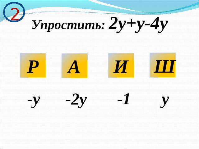 Упростить: 2y+y-4y 2