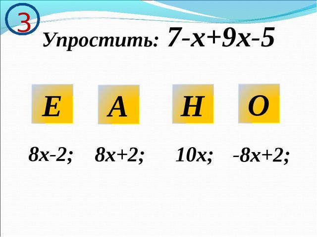 Упростить: 7-х+9х-5 3
