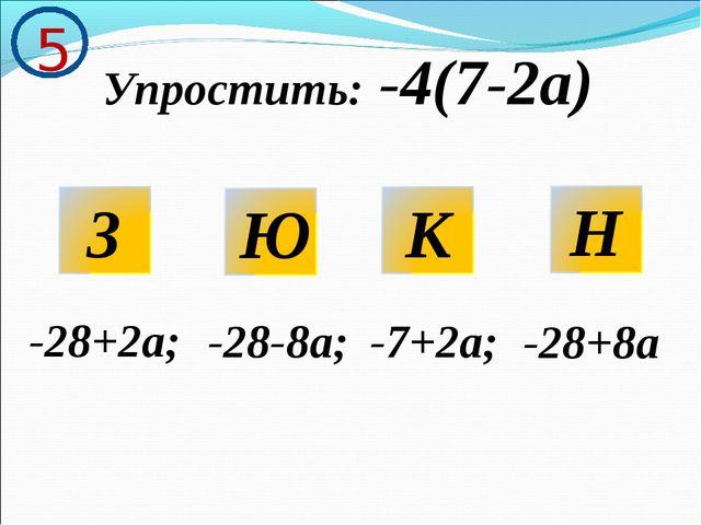 Упростить: -4(7-2a) 5
