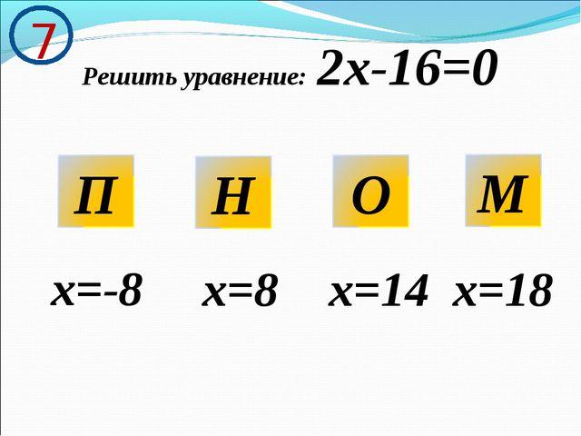 Решить уравнение: 2х-16=0 7