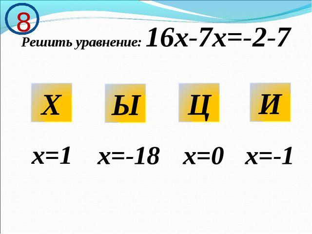 Решить уравнение: 16х-7х=-2-7 8