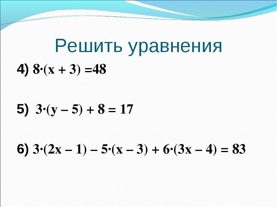 Решить уравнения 4) 8·(x + 3) =48 5) 3·(y – 5) + 8 = 17 6) 3·(2x – 1) – 5·(x...