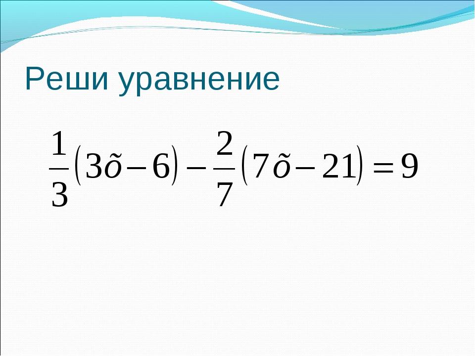Реши уравнение