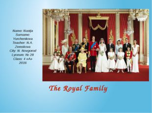 The Royal Family Name: Nastja Surname: Yurchenkova Teacher: N.A. Zemskova Cit